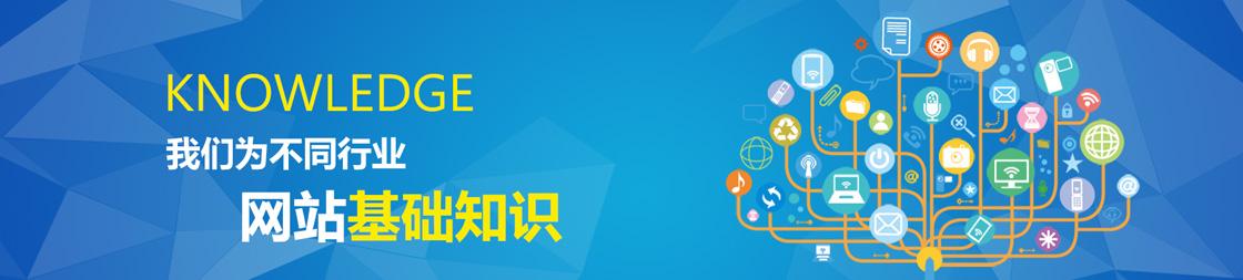 西宁网站基础知识